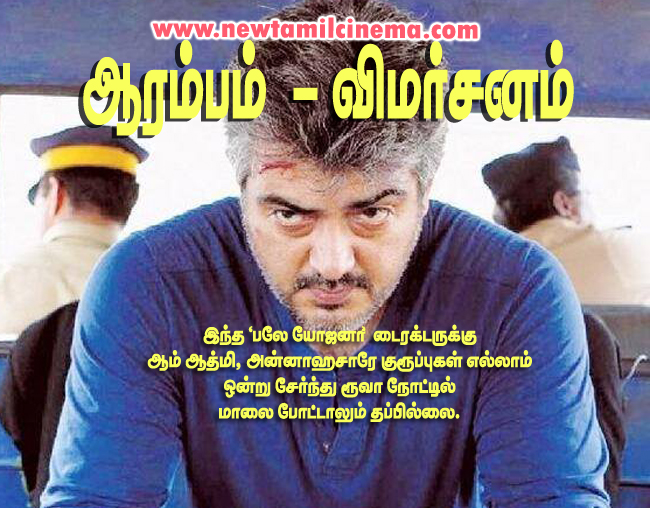 aarambam-review copy