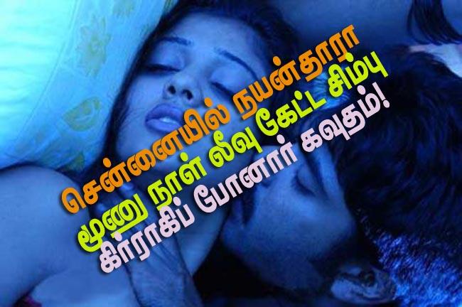simbu_hot_nayanthara copy