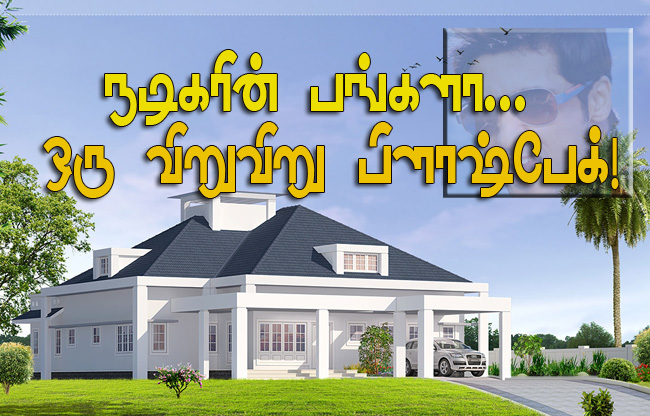 single-floor-bungalow copy