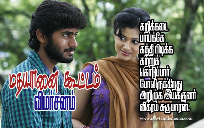 Madha-Yaanai-Koottam-Movie-Stills
