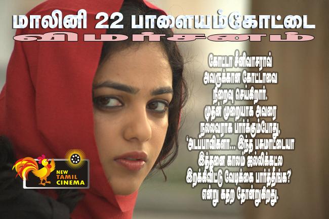 Malini-22-palayamkootai