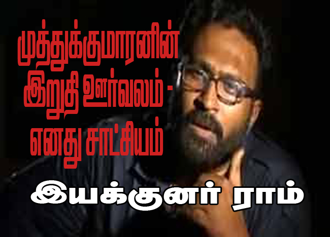 director_ram_thanga_meengal