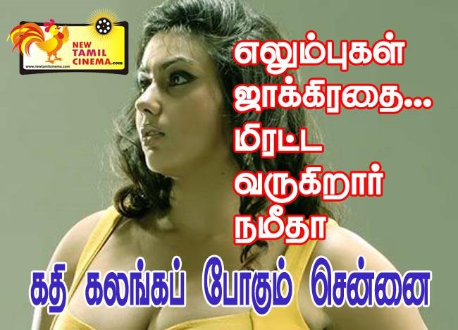 namitha copy