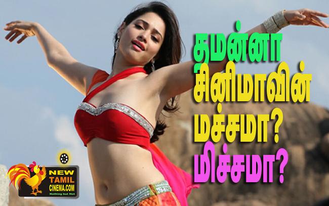 thamanna-hindi film