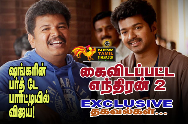 Director-shankar-with-Vijay