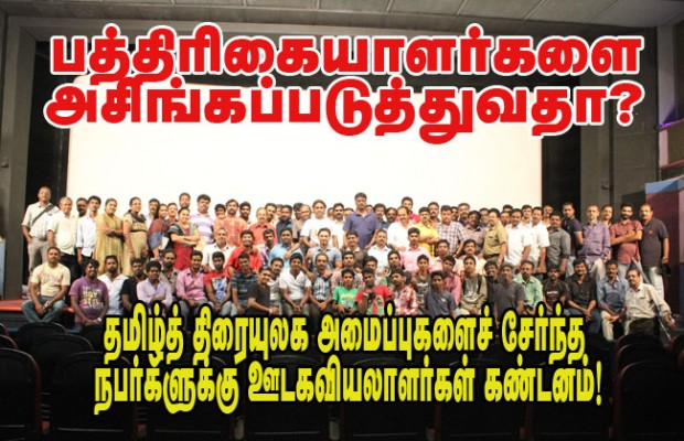 Tamil film media federation statement and resolutions