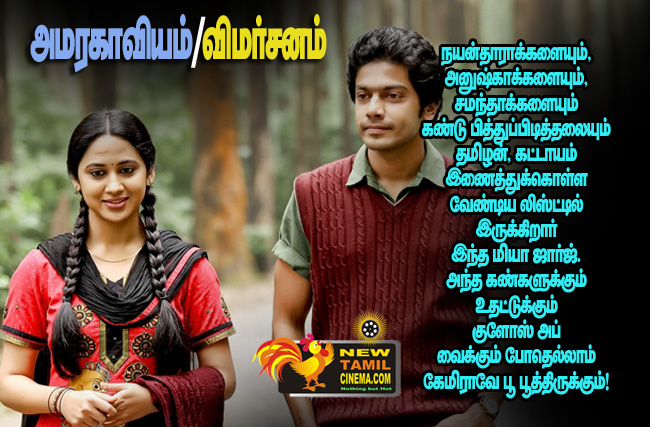 amarakaviyam -review