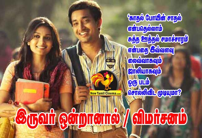 Iruvar-Ondranal-Movie-Review