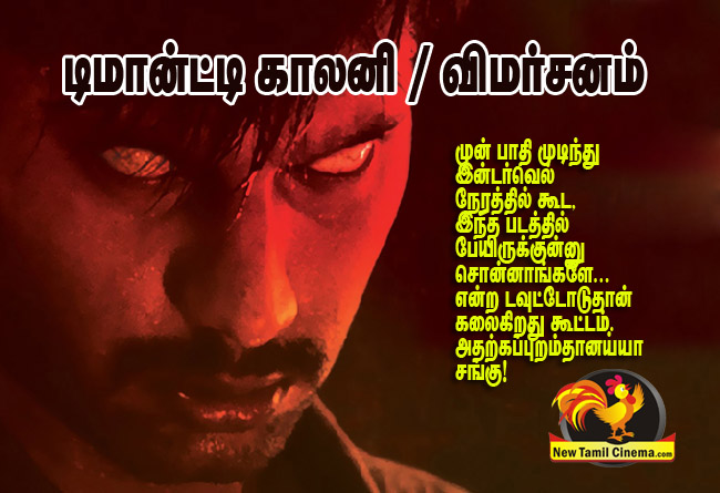 demontee colony review