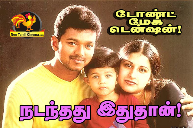Actor Vijay Family