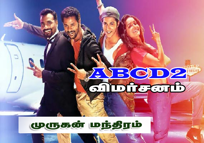 abcd2-review
