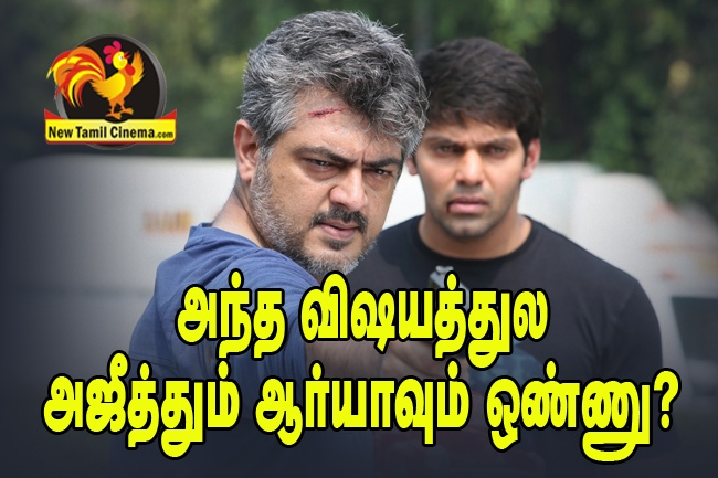Ajith, Arya in Aarambam Movie Latest Stills
