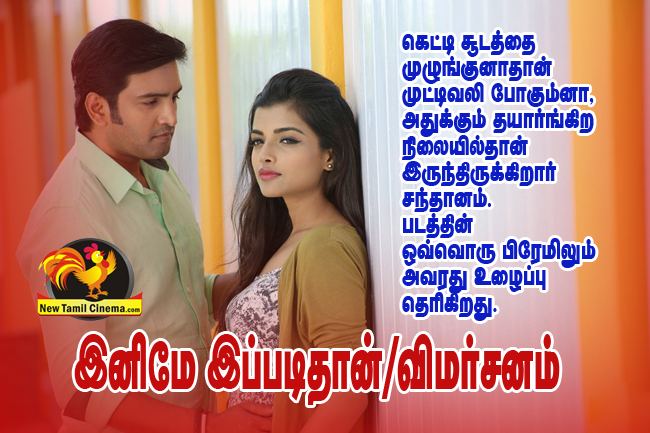 inemay ippadithan-review