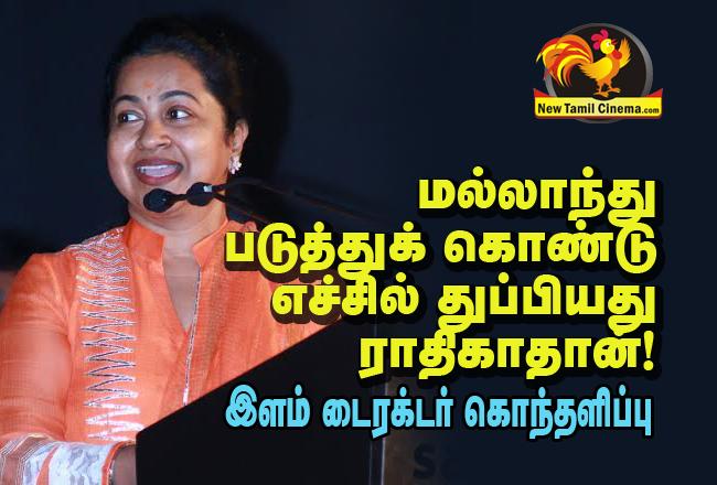 uyire uyire-Radhika speech