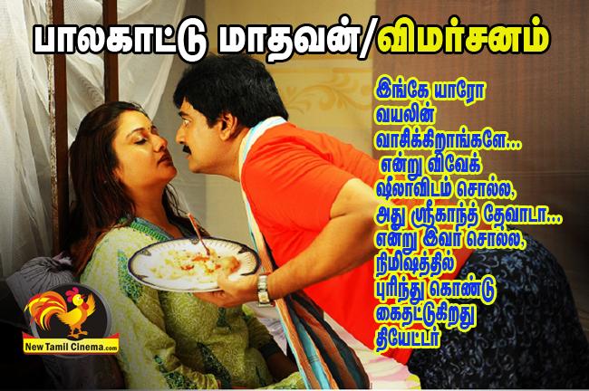 palakad madhavan-review
