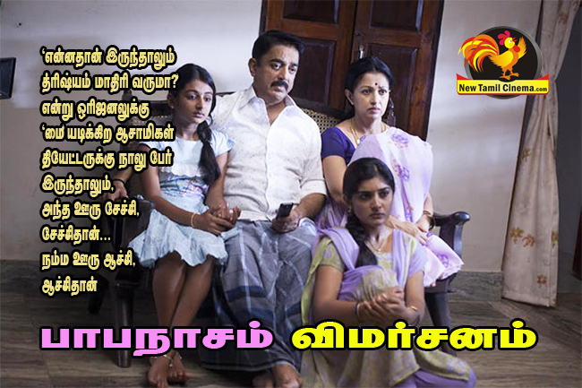 papanasam-review