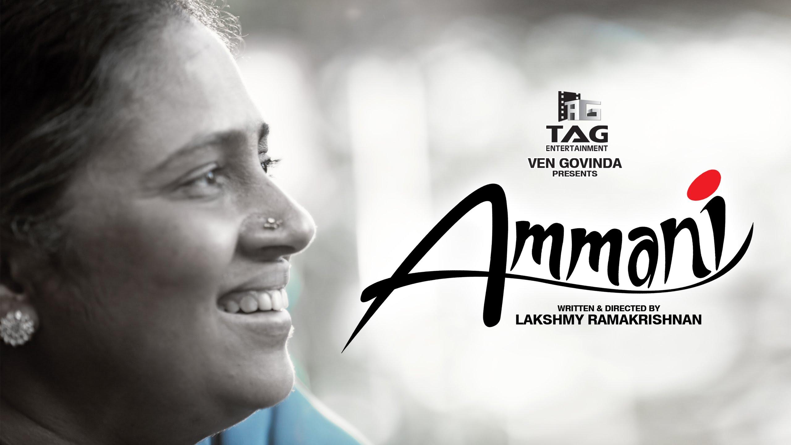 Ammani teaser