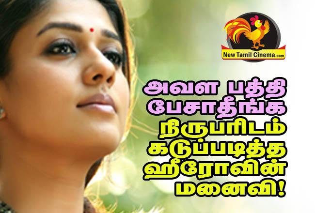 nayanthara-reporter