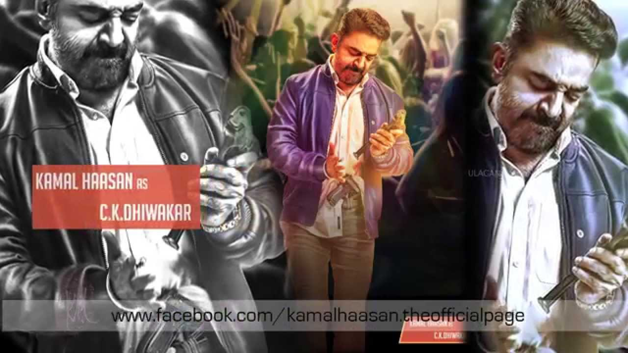 Thoongaavanam / Cheekati Raajyam Behind The Scenes Youtube Link