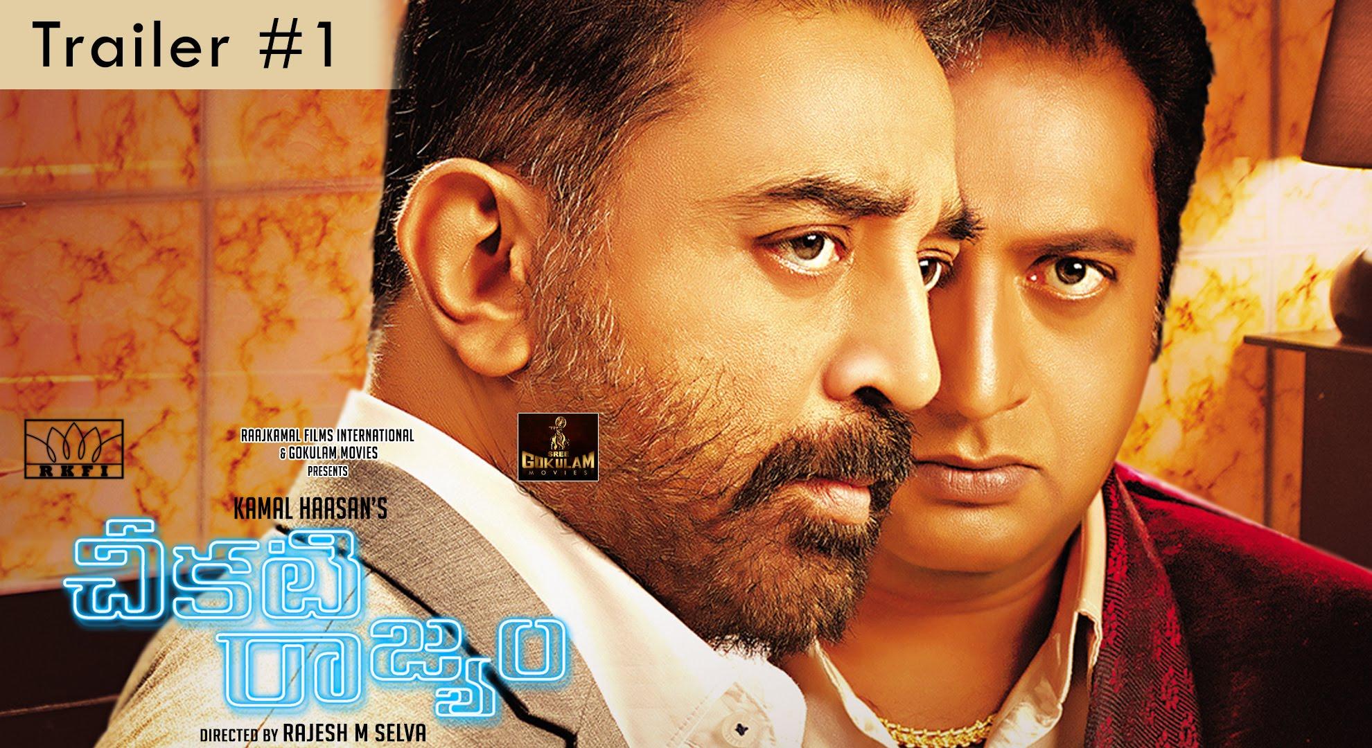 Thoongaavanam / Cheekati Raajyam Movie Trailer