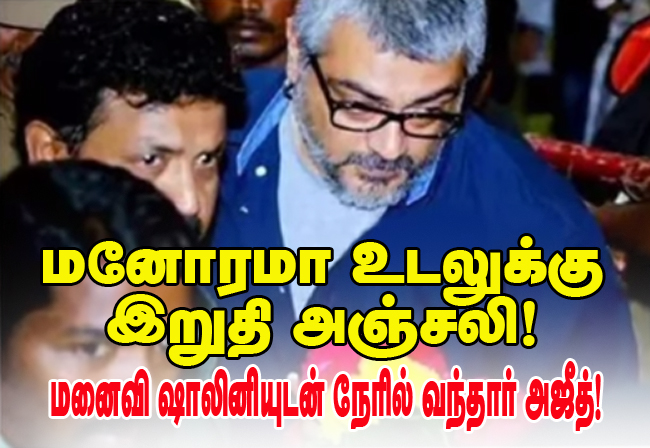 ajith in manorama death