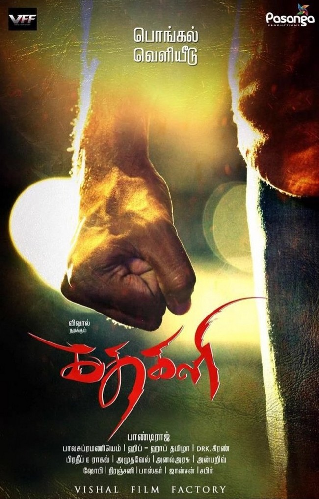 Kathakali First look Poster Pongal release01