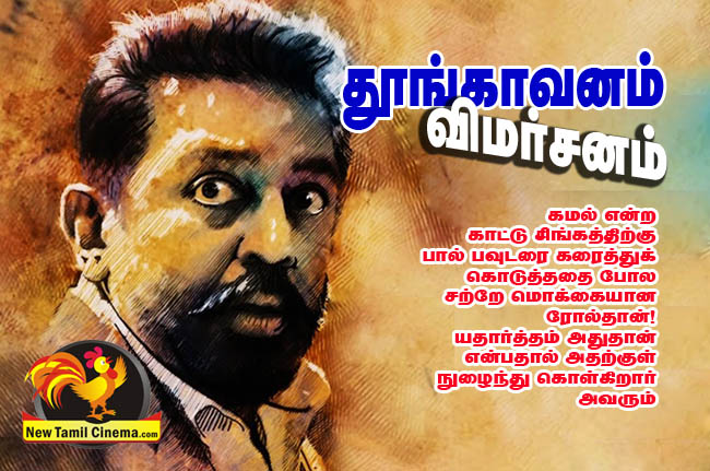 Thoongavanam-Tamil-Movie-Review