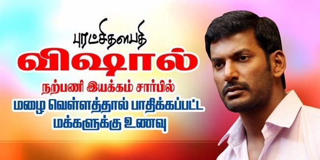 Vishal Fans Helps Popole Who Attacked By Rain01