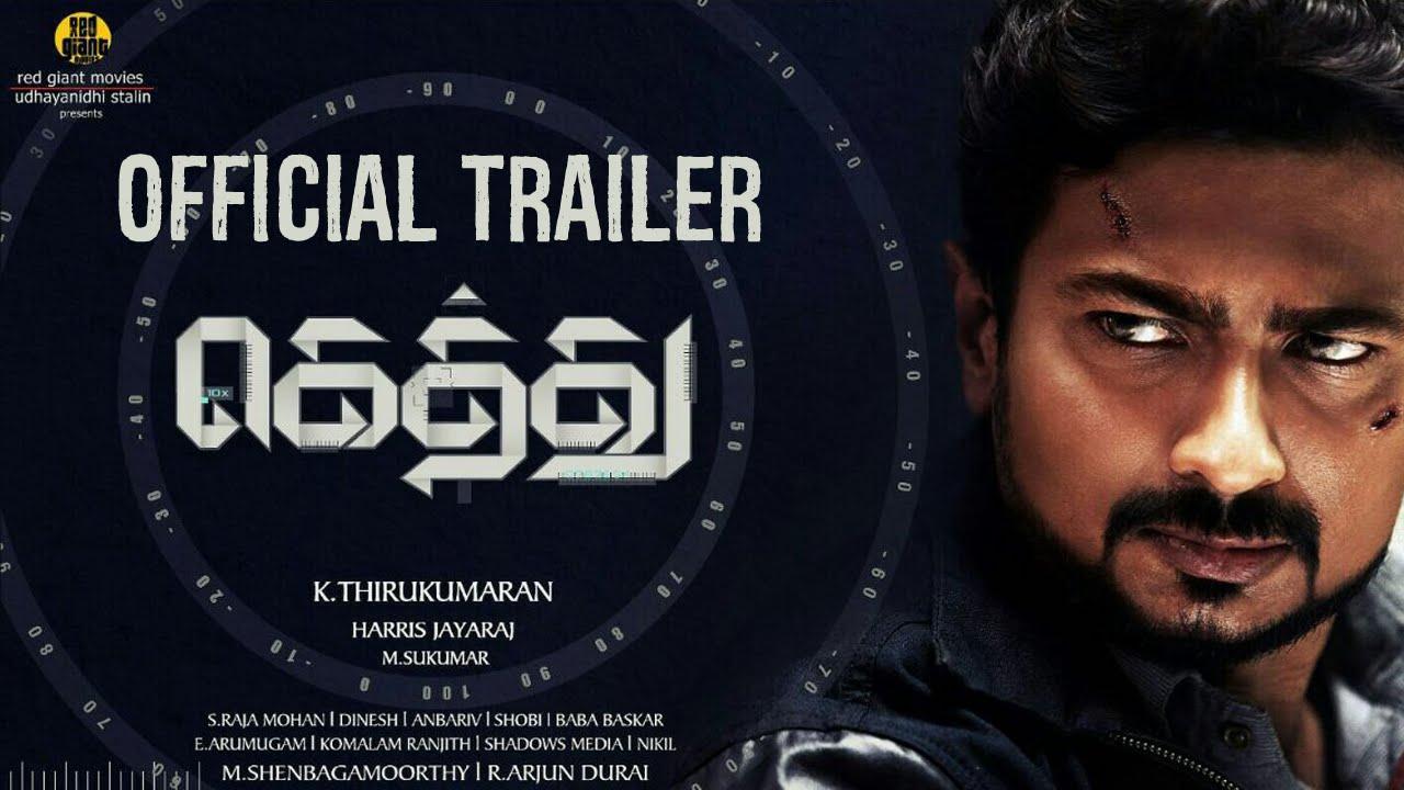 Gethu – Official Trailer | Udhayanidhi Stalin, Amy Jackson | Harris Jayaraj | K.Thirukumaran