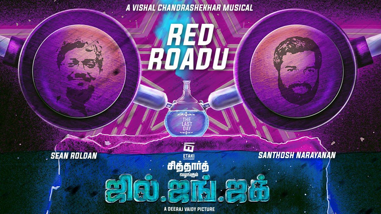 Red Road-u Official Lyric Video | Jil Jung Juk | Siddharth | Vishal Chandrashekhar