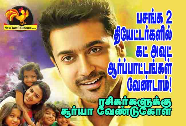 Surya letter to fans