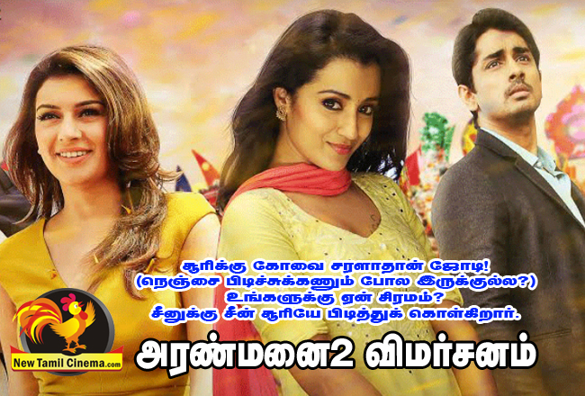 Aranmanai-2Review