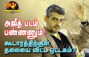 """Tag Archive for """"Ajithm Ajithkumar"""" - New Tamil Cinema"""