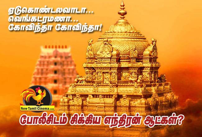 Thrumala Thirupathi