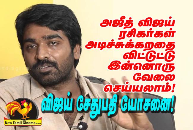 Vijaysethupathi-TV Speech