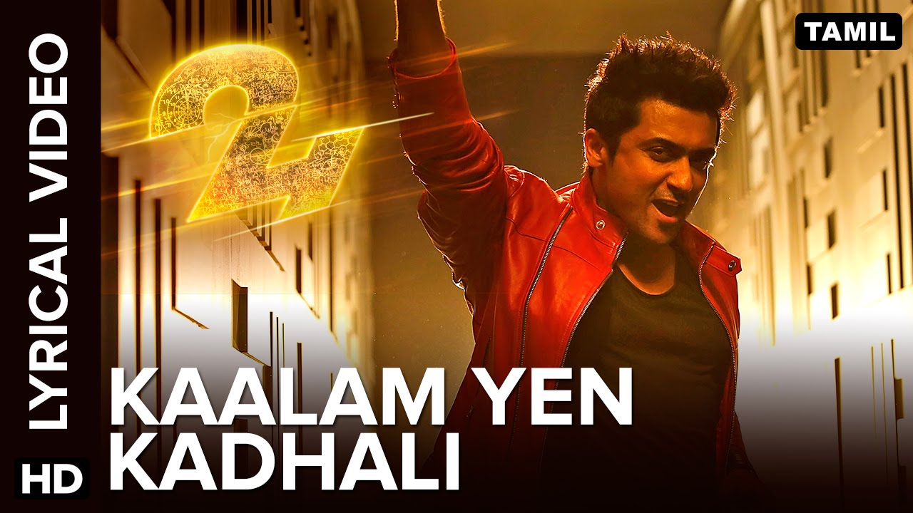 24 TheMovie Kaalam En Kadhali Lyrical Video Song