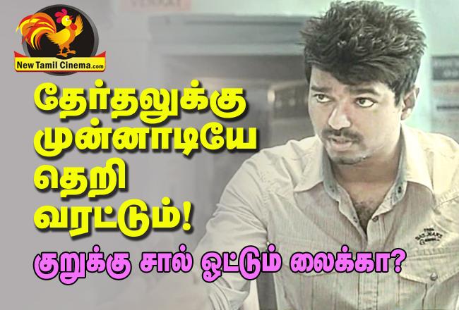 Theri-Vijay-Lica