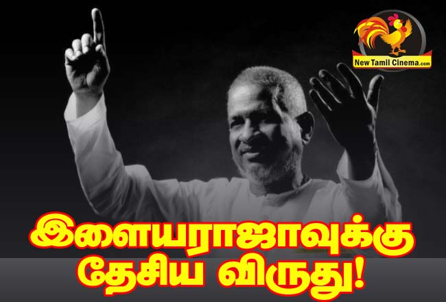 ilayaraja National Award