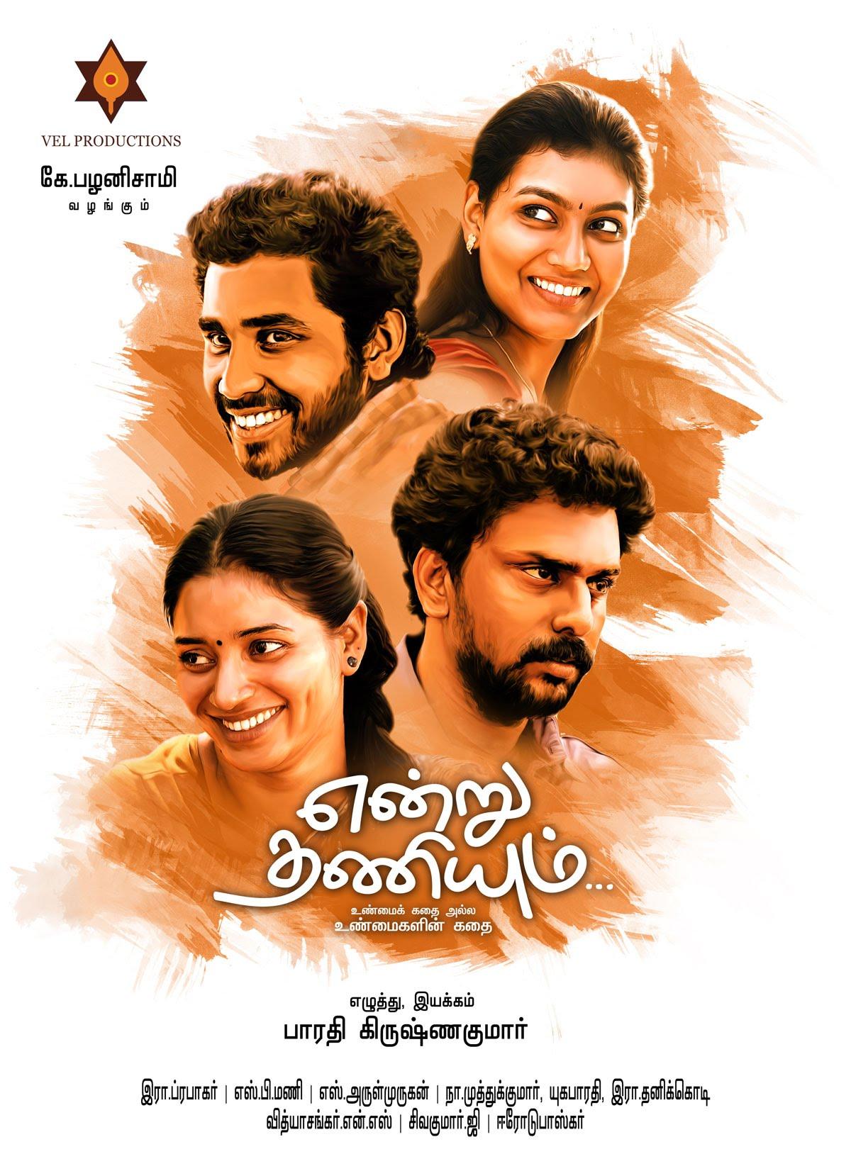 Yenru Thaniyum – Tamil Feature Film – Official Trailer