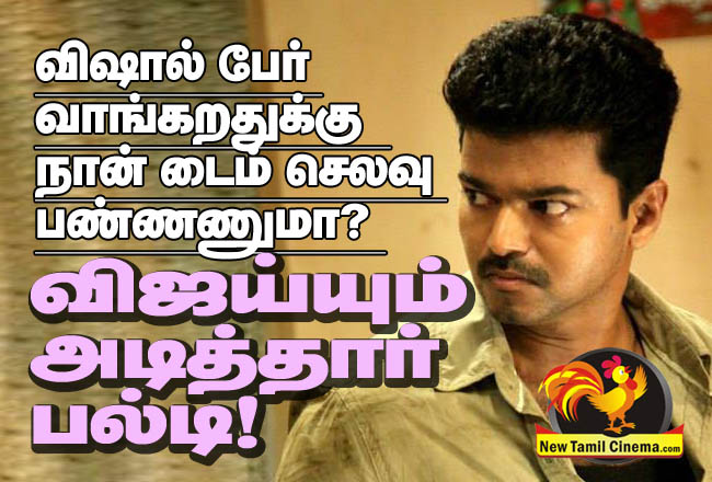 StarCriket Vijay