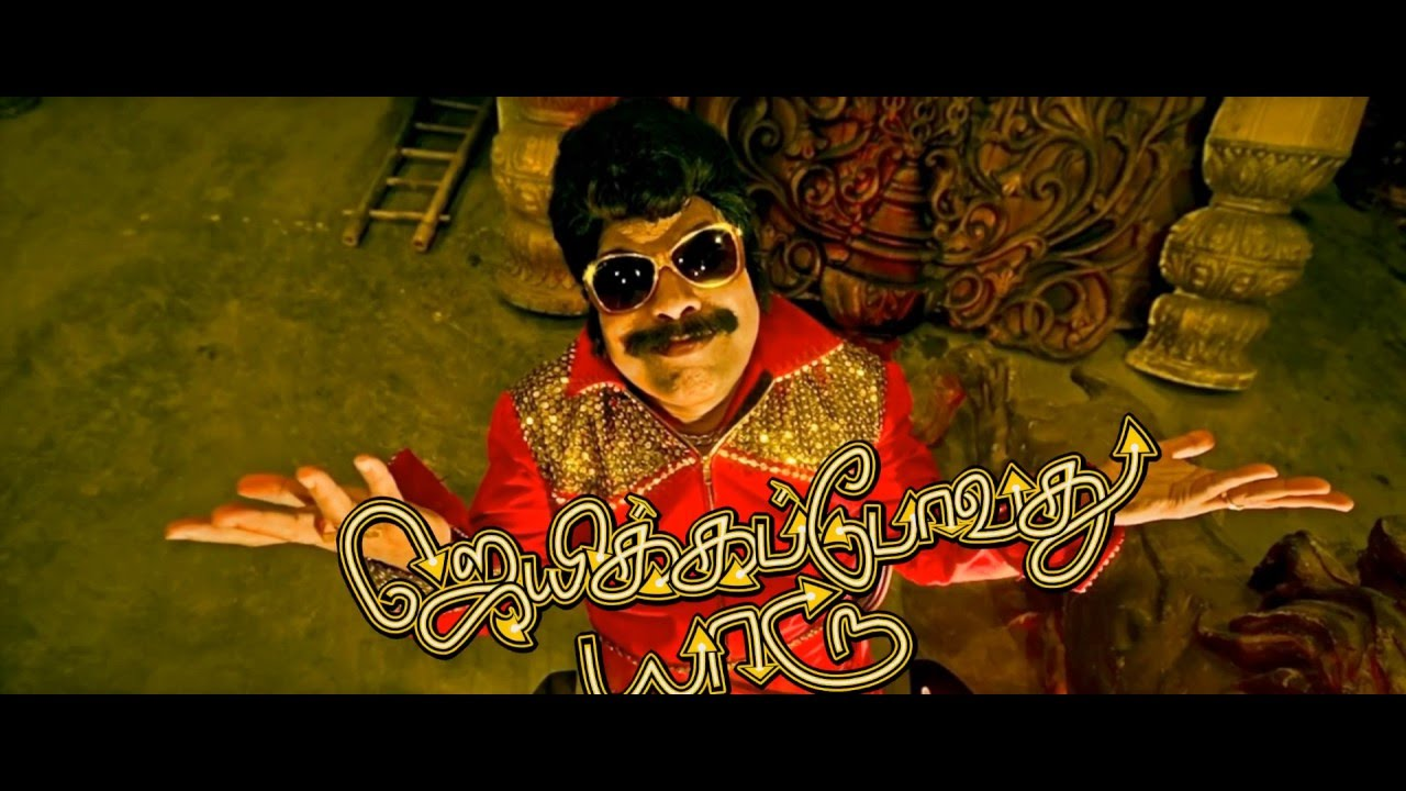 Jaikapovadhu Yaaru Movie Cricket Tribute