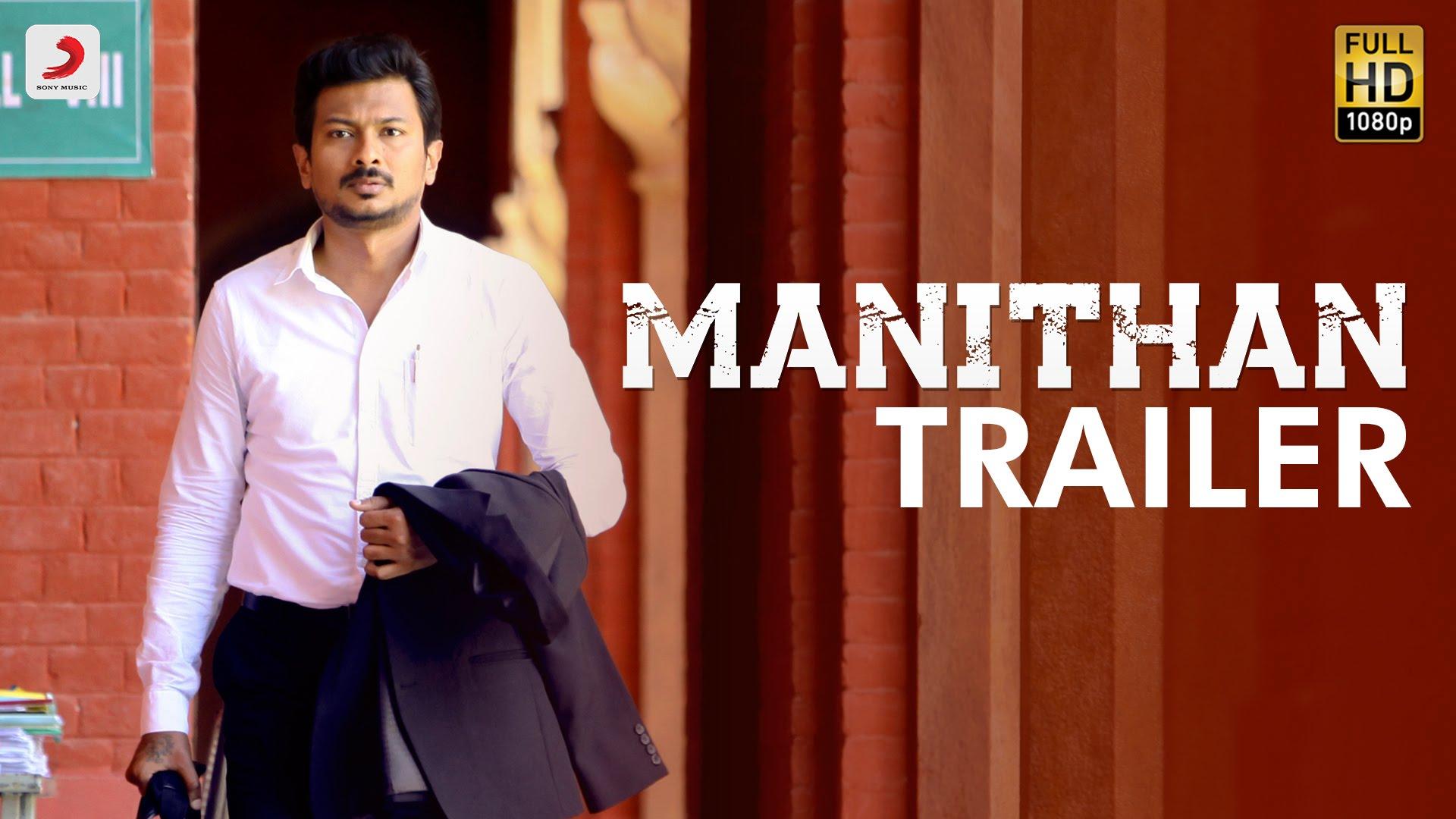 Manithan – Official Trailer | Udhayanidhi Stalin, Hansika | I Ahmed | Santhosh Narayanan
