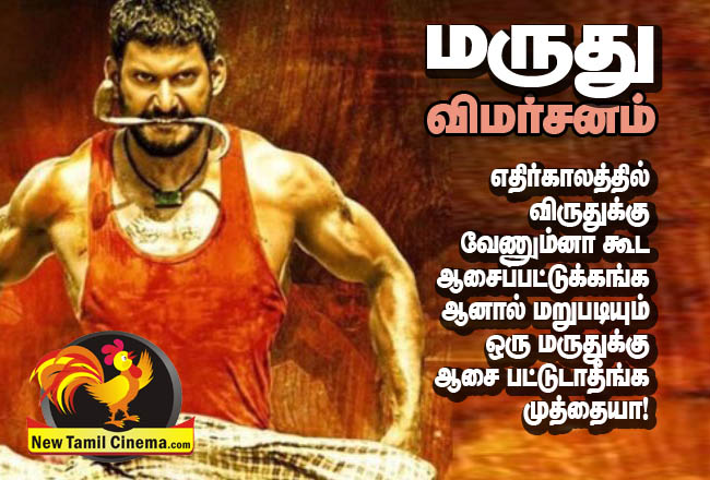 Maruthu Review