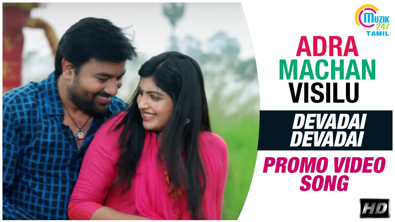 Adra Machan Visilu || Devadai Devadai (Promo) Video Song