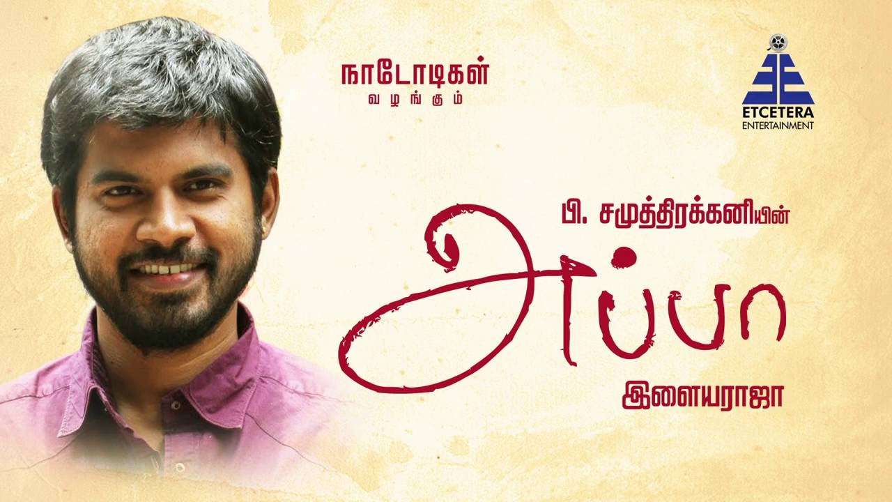 En Appa – Actor, Director & Lyricist Pa.Vijay speaks about his father