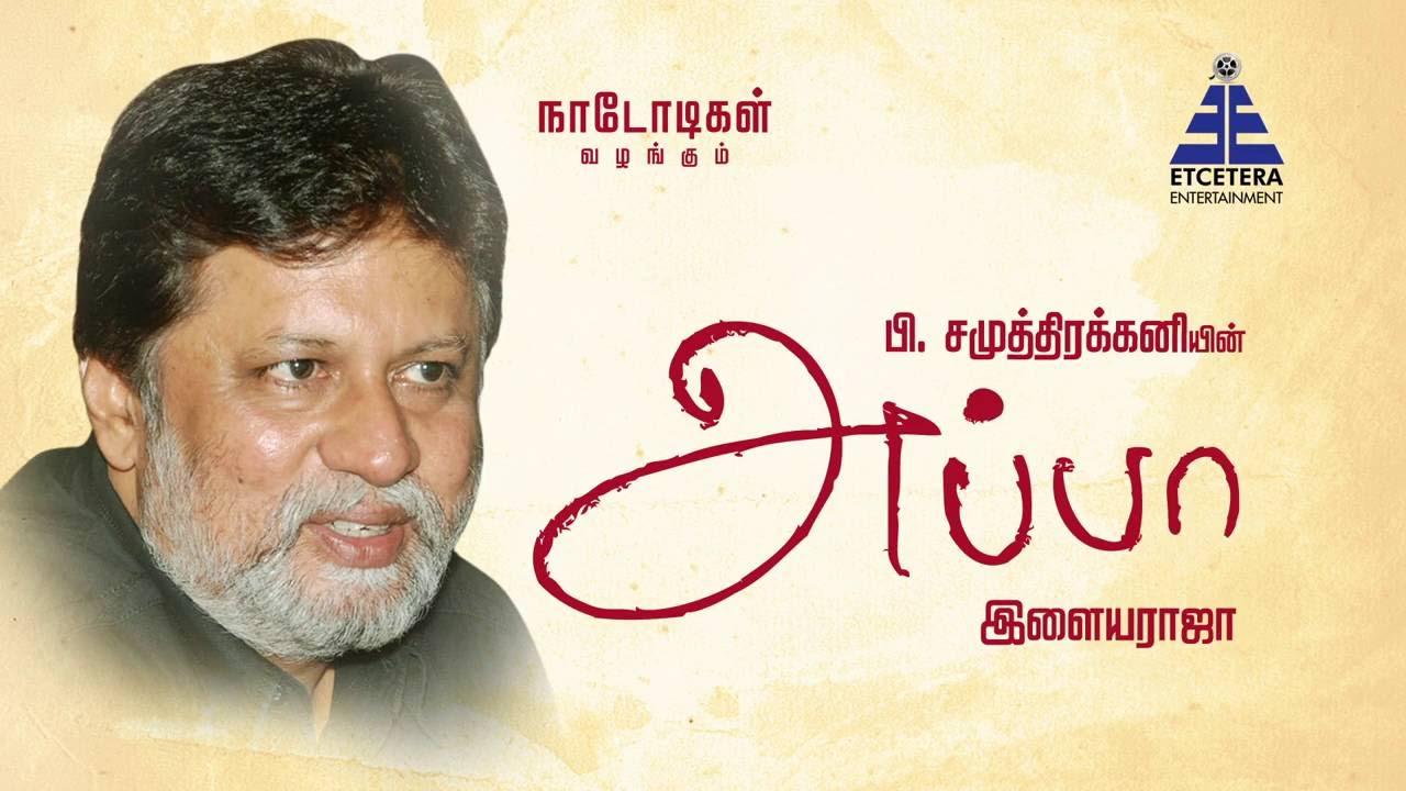 En Appa – Actor Jayaprakash Speaks About His Father