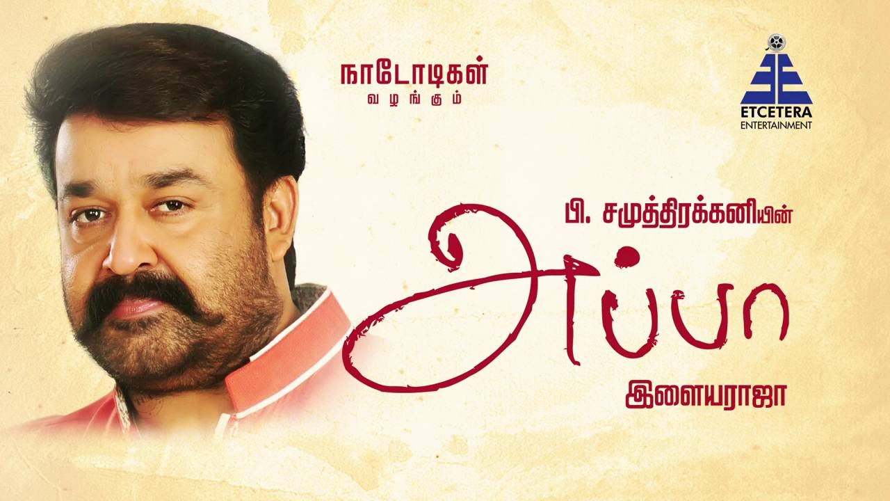 En Appa – Actor Mohanlal speaks about his father