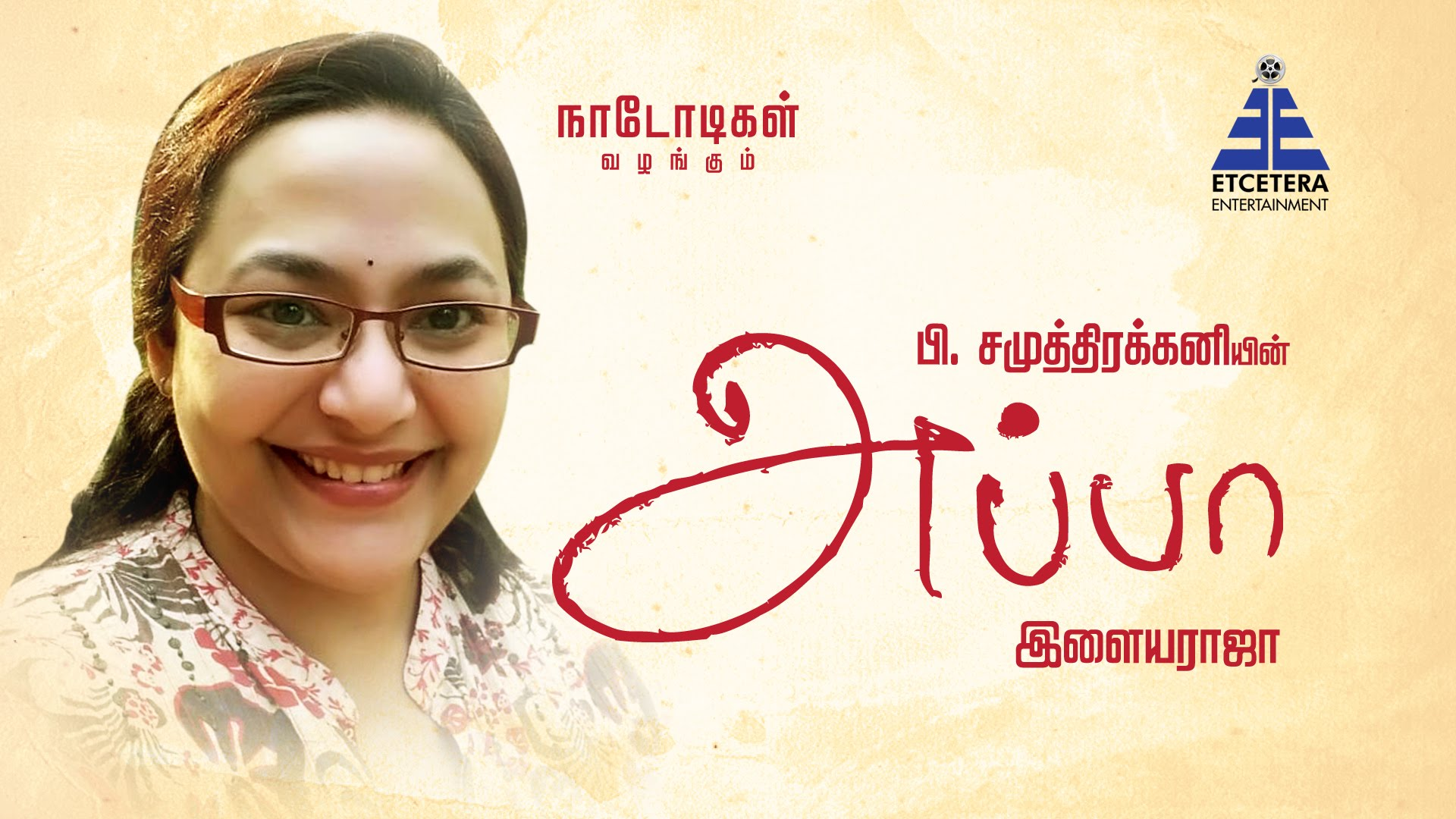 En Appa – Actress Anju Speaks About Her Father