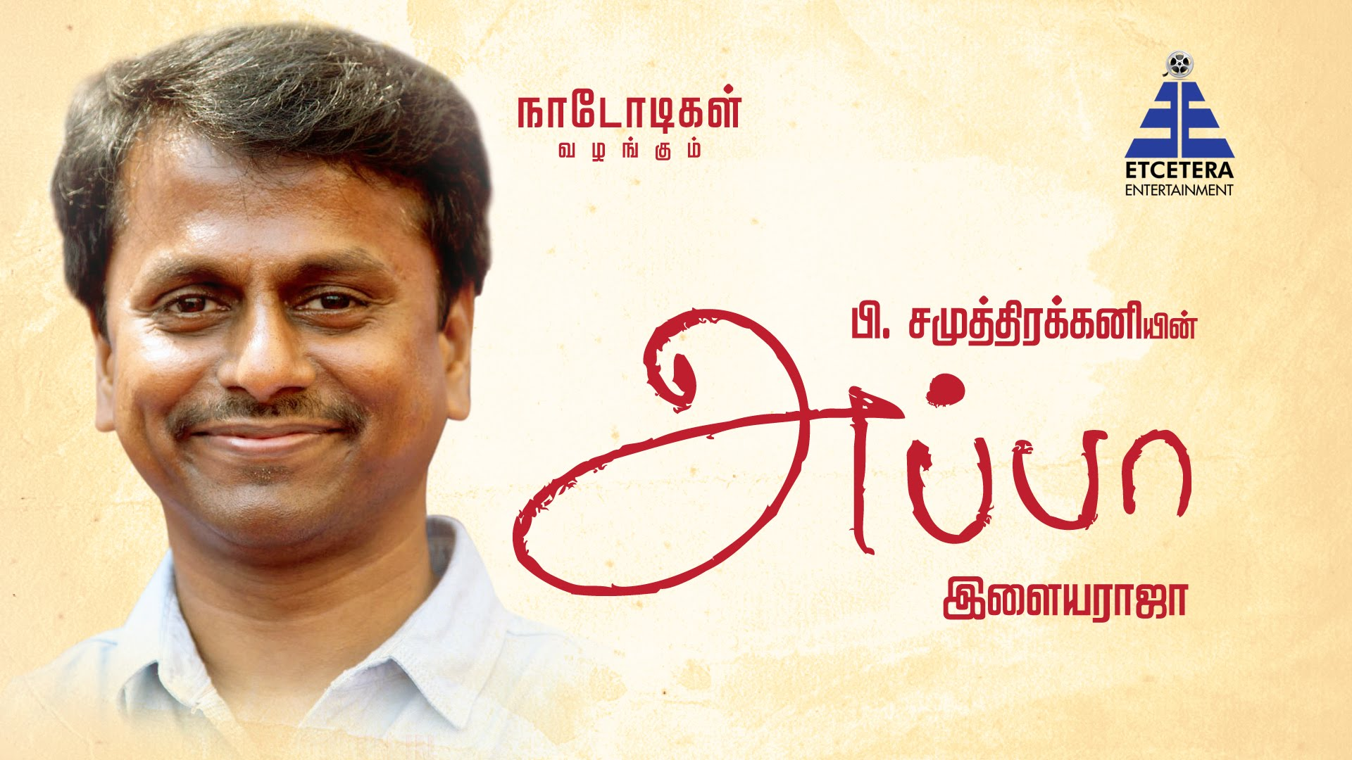 En Appa – Director A R Murugadoss Speaks About His Father