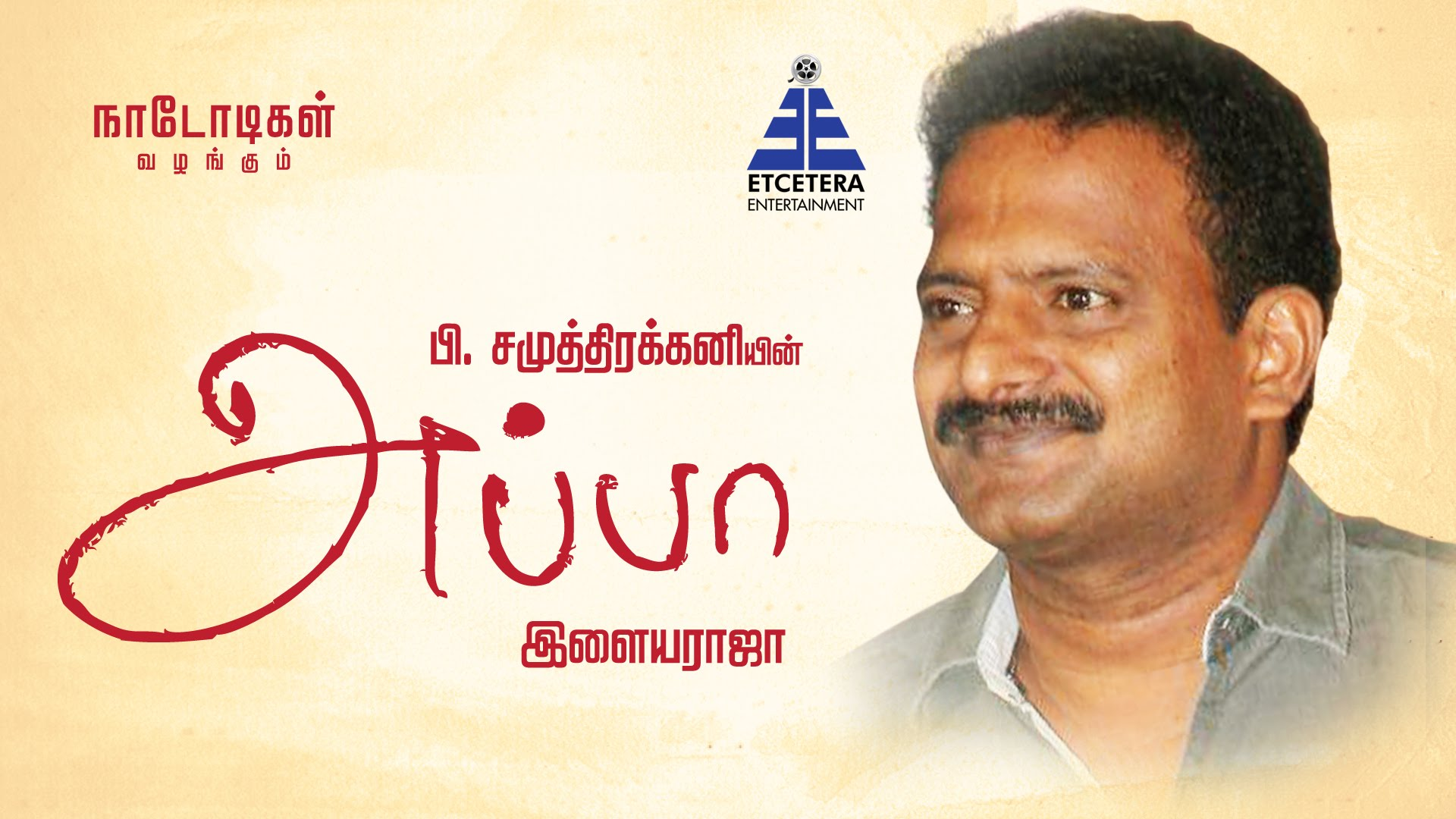 En Appa – Director Ponram Speaks About His Father